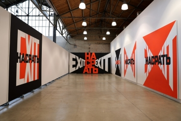 Erik Bulatov,НАСРАТЬ/Shit On (2018 - 2019), Öl auf Leinwand, Installation aus 14 Gemälden 3x6 m, und 3x3 m.© Donald Van Cardwell