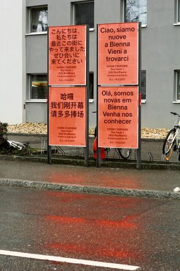 Krone Couronne, Plakatkampagne in der Stadt Biel, Januar/Februar 2021. Design: Guillaume Mojon